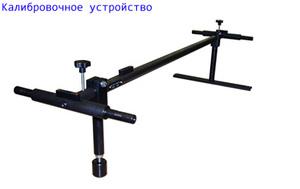 Калибровочное устройство для КДС-O и КДСО-Р